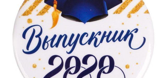 Выпускникам 2020 от учителей….